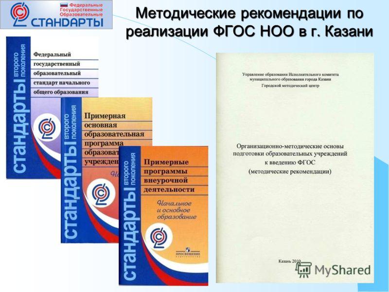 Методические рекомендации по реализации ФГОС НОО в г. Казани