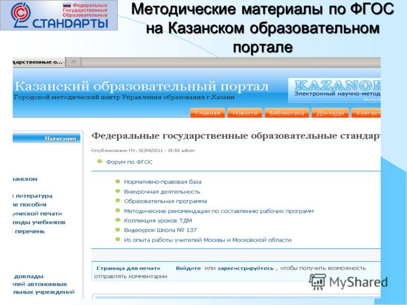 Методические материалы по ФГОС на Казанском образовательном портале