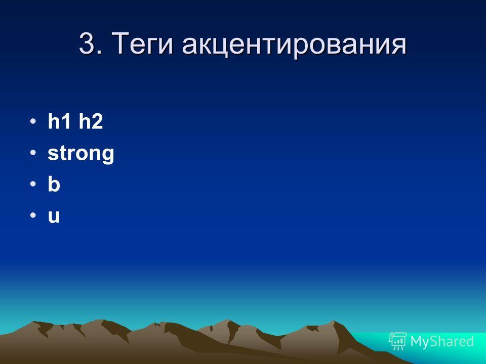 3. Теги акцентирования h1 h2 strong b u
