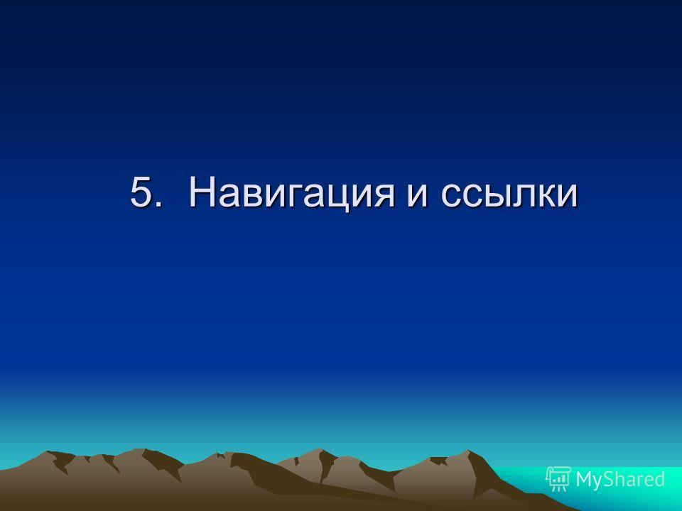 5. Навигация и ссылки