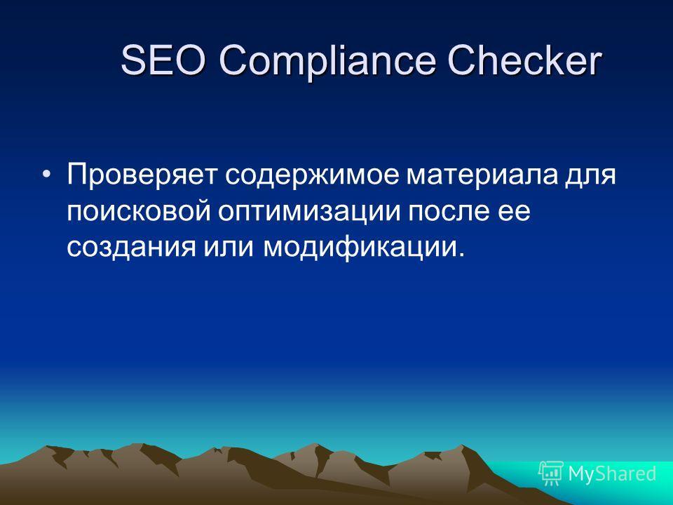 SEO Compliance Checker Проверяет содержимое материала для поисковой оптимизации после ее создания или модификации.