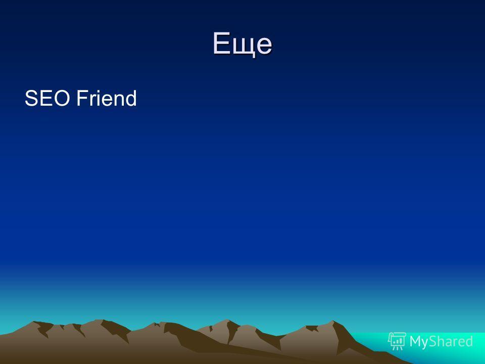 Еще SEO Friend