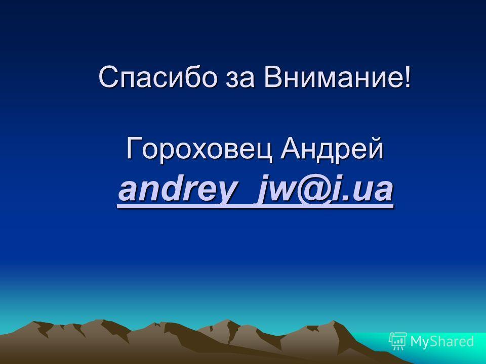 Спасибо за Внимание! Гороховец Андрей andrey_jw@i.ua andrey_jw@i.ua
