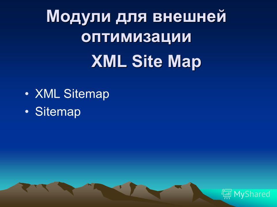 XML Site Map XML Sitemap Sitemap Модули для внешней оптимизации