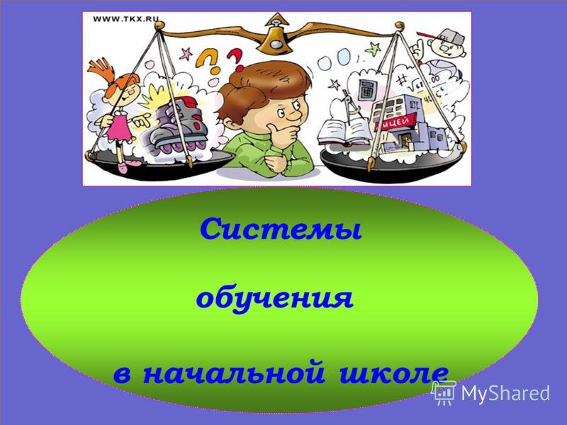 Школа россии начальная школа xxi века