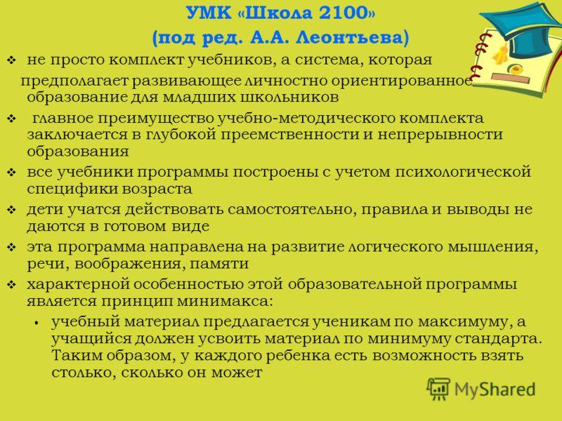 УМК «Школа 2100» (под ред. А.А. Леонтьева ) не просто комплект учебников, а система, которая предполагает развивающее личностно ориентированное образование для младших школьников главное преимущество учебно-методического комплекта заключается в глубо