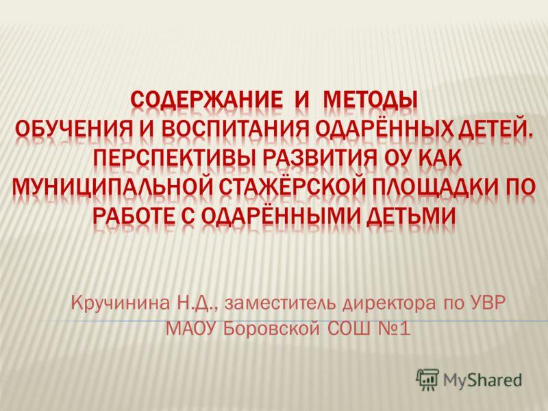 Кручинина Н.Д., заместитель директора по УВР МАОУ Боровской СОШ 1