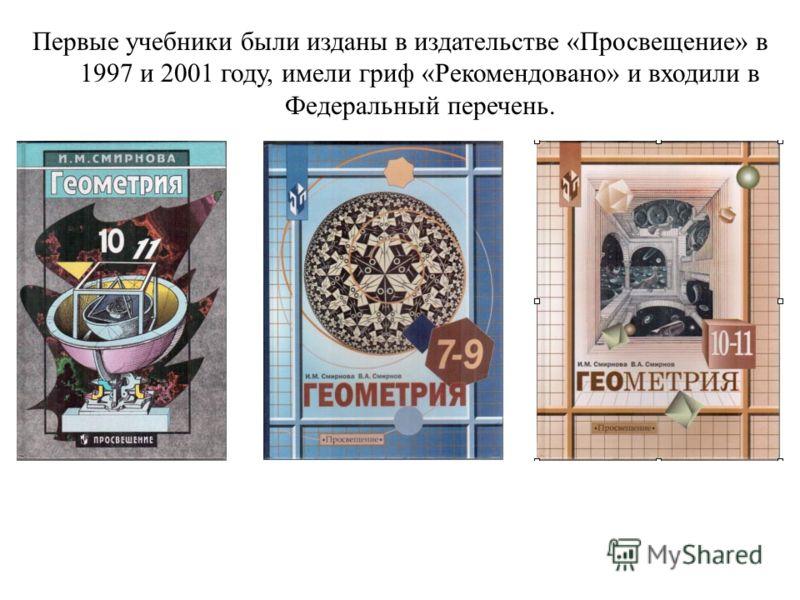 Первые учебники были изданы в издательстве «Просвещение» в 1997 и 2001 году, имели гриф «Рекомендовано» и входили в Федеральный перечень.