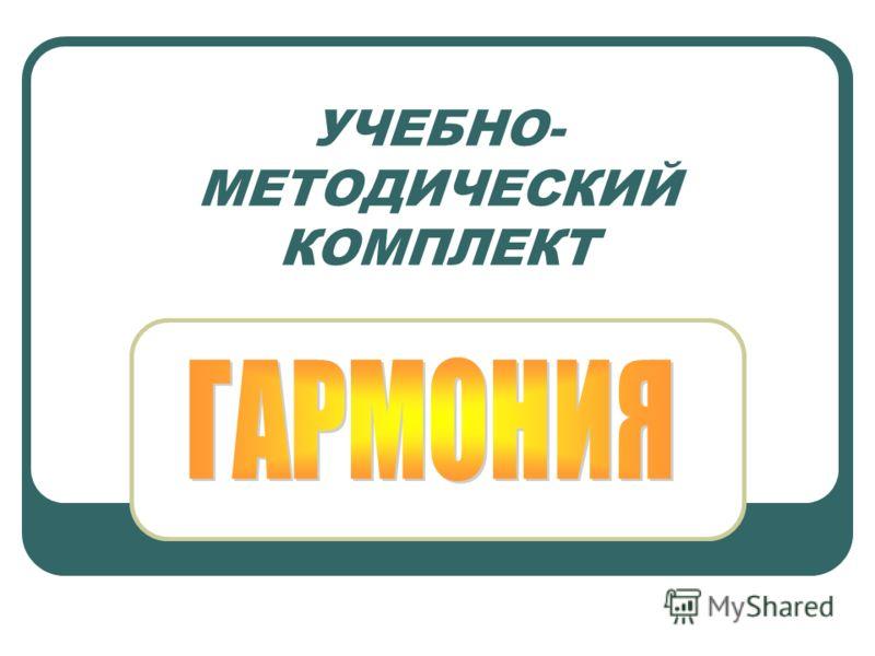 УЧЕБНО- МЕТОДИЧЕСКИЙ КОМПЛЕКТ
