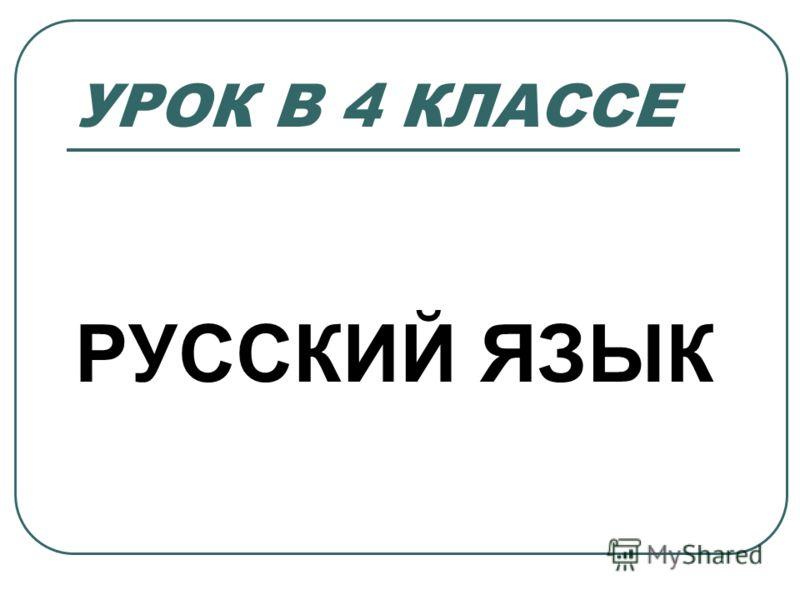 УРОК В 4 КЛАССЕ РУССКИЙ ЯЗЫК