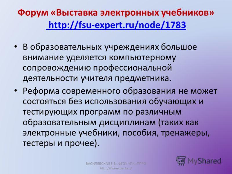 Форум «Выставка электронных учебников» http://fsu-expert.ru/node/1783 http://fsu-expert.ru/node/1783 В образовательных учреждениях большое внимание уделяется компьютерному сопровождению профессиональной деятельности учителя предметника. Реформа совре