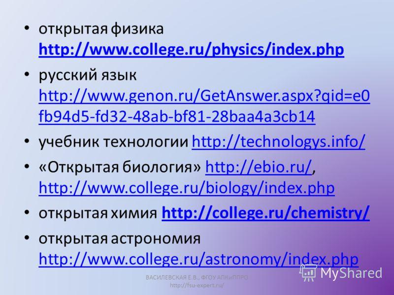 открытая физика http://www.college.ru/physics/index.php http://www.college.ru/physics/index.php русский язык http://www.genon.ru/GetAnswer.aspx?qid=e0 fb94d5-fd32-48ab-bf81-28baa4a3cb14 http://www.genon.ru/GetAnswer.aspx?qid=e0 fb94d5-fd32-48ab-bf81-