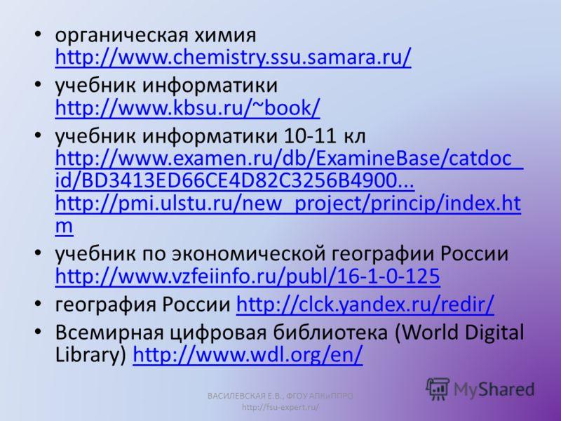 органическая химия http://www.chemistry.ssu.samara.ru/ http://www.chemistry.ssu.samara.ru/ учебник информатики http://www.kbsu.ru/~book/ http://www.kbsu.ru/~book/ учебник информатики 10-11 кл http://www.examen.ru/db/ExamineBase/catdoc_ id/BD3413ED66C