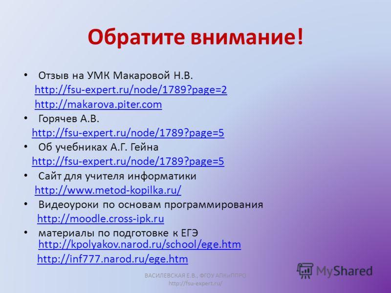 Обратите внимание! Отзыв на УМК Макаровой Н.В. http://fsu-expert.ru/node/1789?page=2 http://makarova.piter.com Горячев А.В. http://fsu-expert.ru/node/1789?page=5 Об учебниках А.Г. Гейна http://fsu-expert.ru/node/1789?page=5 Сайт для учителя информати