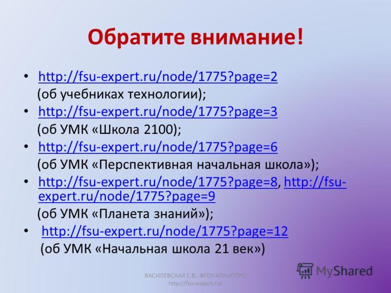 Обратите внимание! http://fsu-expert.ru/node/1775?page=2 (об учебниках технологии); http://fsu-expert.ru/node/1775?page=3 (об УМК «Школа 2100); http://fsu-expert.ru/node/1775?page=6 (об УМК «Перспективная начальная школа»); http://fsu-expert.ru/node/