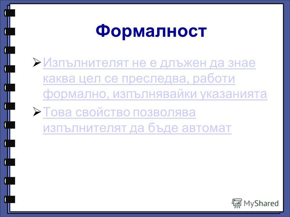 Формалност Изпълнителят не е длъжен да знае каква цел се преследва, работи формално, изпълнявайки указанията Изпълнителят не е длъжен да знае каква цел се преследва, работи формално, изпълнявайки указанията Това свойство позволява изпълнителят да бъд