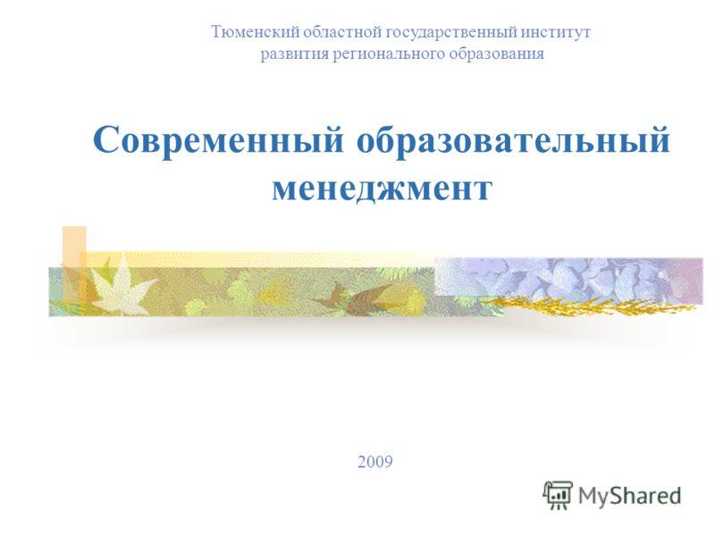 Современный образовательный менеджмент Тюменский областной государственный институт развития регионального образования 2009