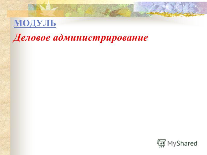 МОДУЛЬ Деловое администрирование