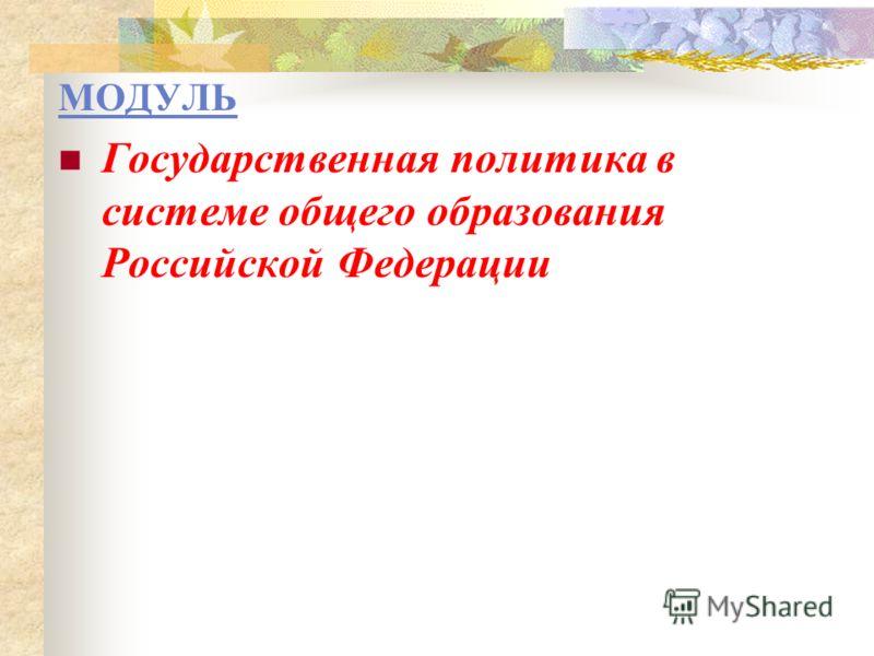 МОДУЛЬ Государственная политика в системе общего образования Российской Федерации