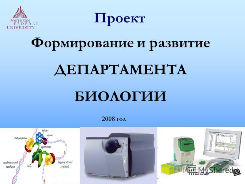 1 Формирование и развитие ДЕПАРТАМЕНТА БИОЛОГИИ Проект 2008 год