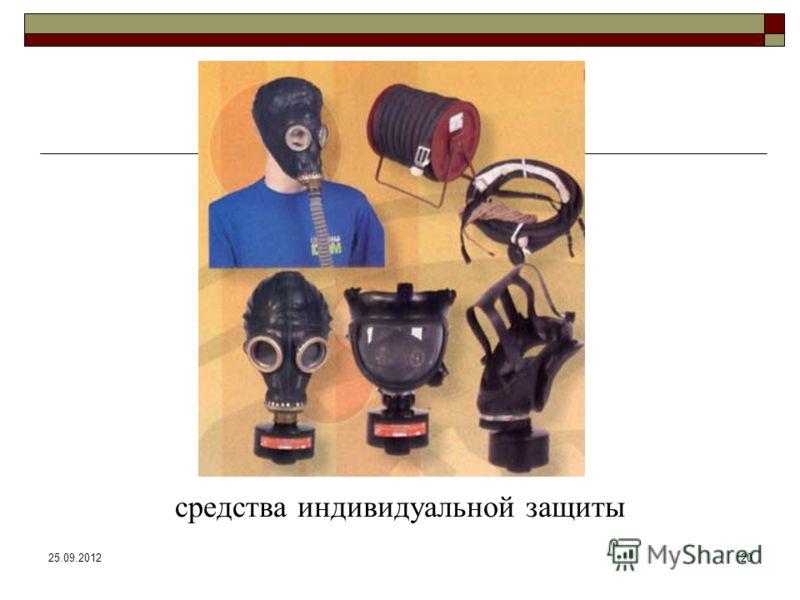 25.09.201220 средства индивидуальной защиты