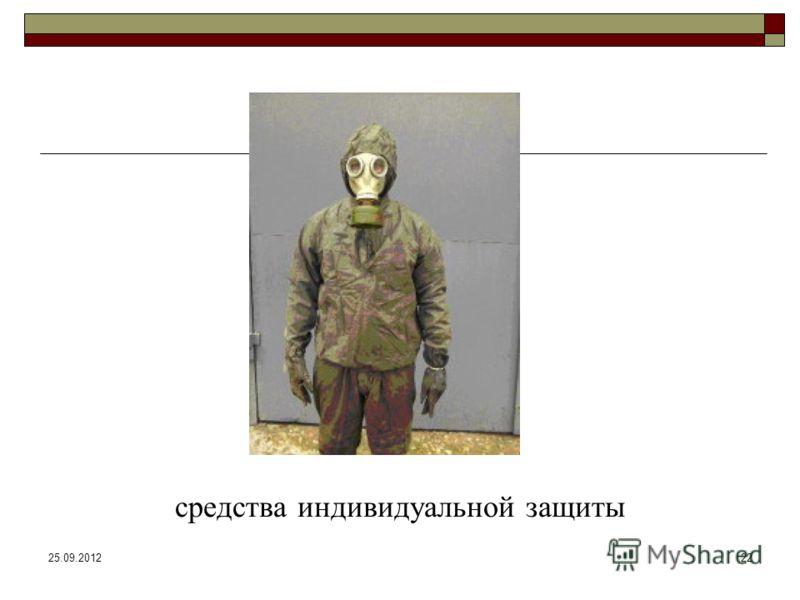 25.09.201222 средства индивидуальной защиты