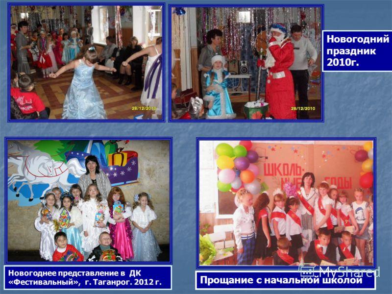 Новогодний праздник 2010г. Новогоднее представление в ДК «Фестивальный», г. Таганрог. 2012 г. Прощание с начальной школой