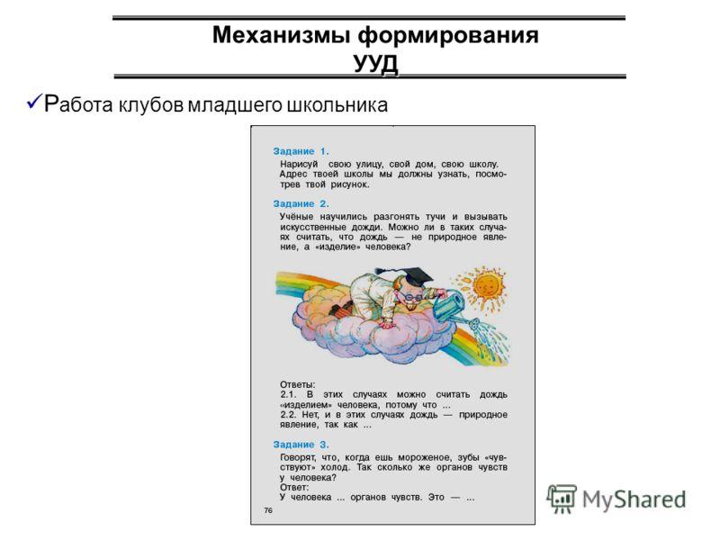 Механизмы формирования УУД абота клубов младшего школьника Р абота клубов младшего школьника
