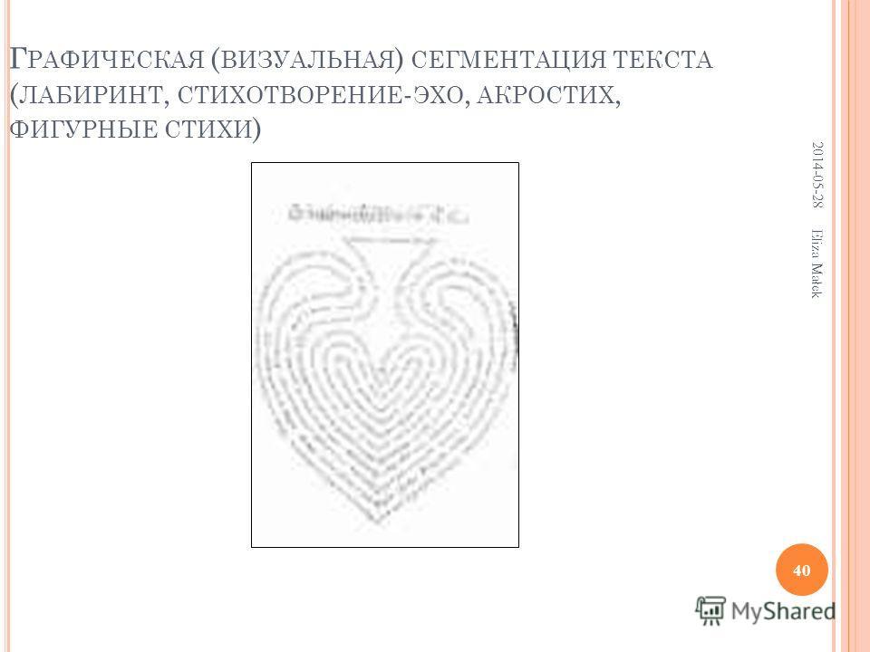 2014-05-28 Eliza Małek 40 Г РАФИЧЕСКАЯ ( ВИЗУАЛЬНАЯ ) СЕГМЕНТАЦИЯ ТЕКСТА ( ЛАБИРИНТ, СТИХОТВОРЕНИЕ - ЭХО, АКРОСТИХ, ФИГУРНЫЕ СТИХИ )
