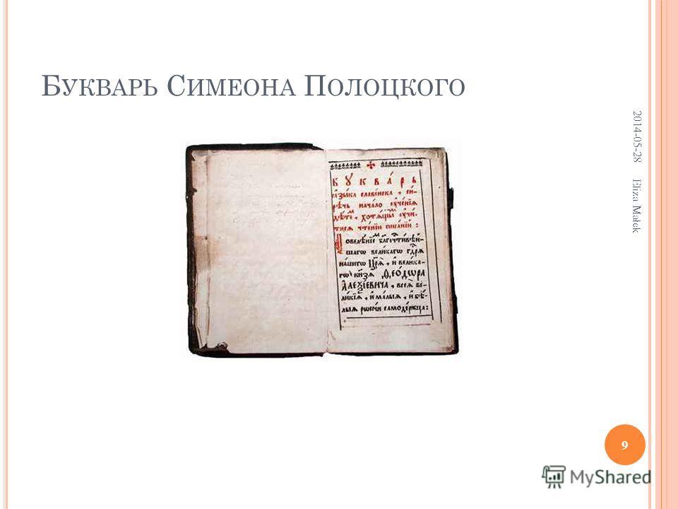 Б УКВАРЬ С ИМЕОНА П ОЛОЦКОГО 2014-05-28 9 Eliza Małek