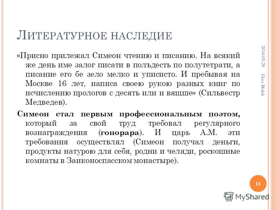 Л ИТЕРАТУРНОЕ НАСЛЕДИЕ «Присно прилежал Симеон чтению и писанию. На всякий же день име залог писати в полъдесть по полутетрати, а писание его бе зело мелко и уписисто. И пребывая на Москве 16 лет, написа своею рукою разных книг по исчислению прологов