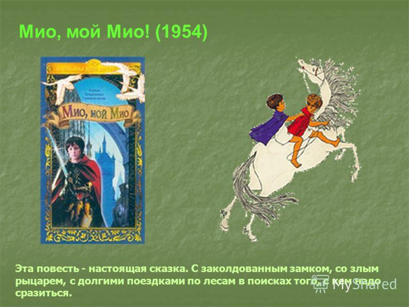 Мио, мой Мио! (1954) Эта повесть - настоящая сказка. С заколдованным замком, со злым рыцарем, с долгими поездками по лесам в поисках того, с кем надо сразиться.