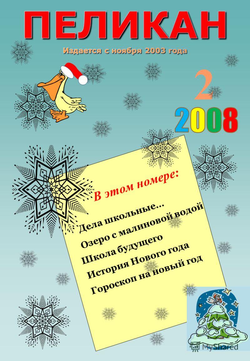 2 В этом номере: Озеро с малиновой водой Дела школьные… Школа будущего История Нового года Гороскоп на новый год