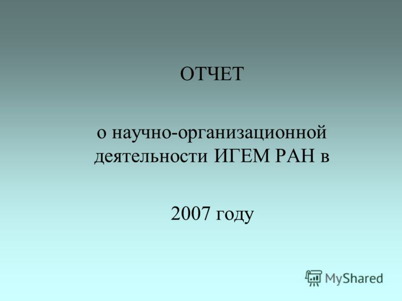 ОТЧЕТ о научно-организационной деятельности ИГЕМ РАН в 2007 году