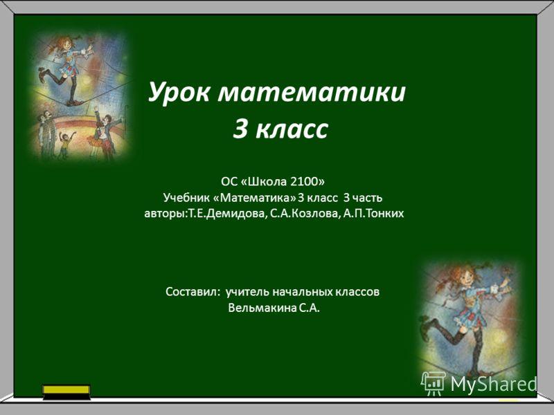 Презентация 3 класс по теме 1 м
