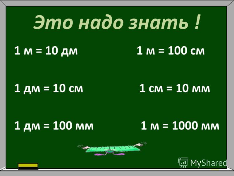 1 дм сколько метров: