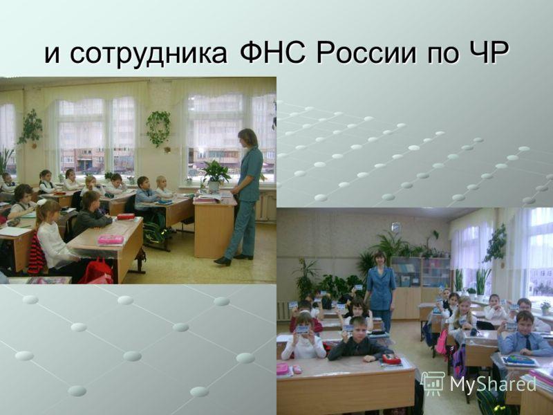 и сотрудника ФНС России по ЧР