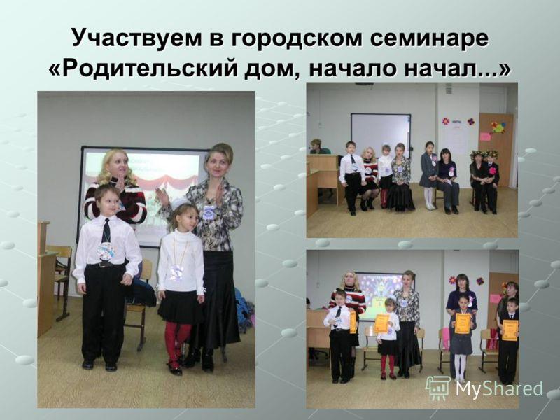 Участвуем в городском семинаре «Родительский дом, начало начал...»