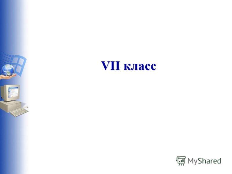 VII класс