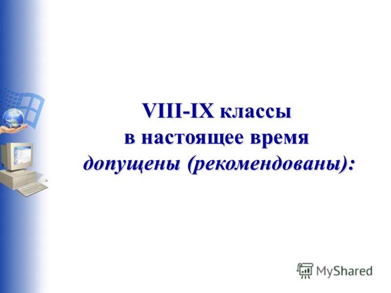 VIII-IX классы в настоящее время допущены (рекомендованы):
