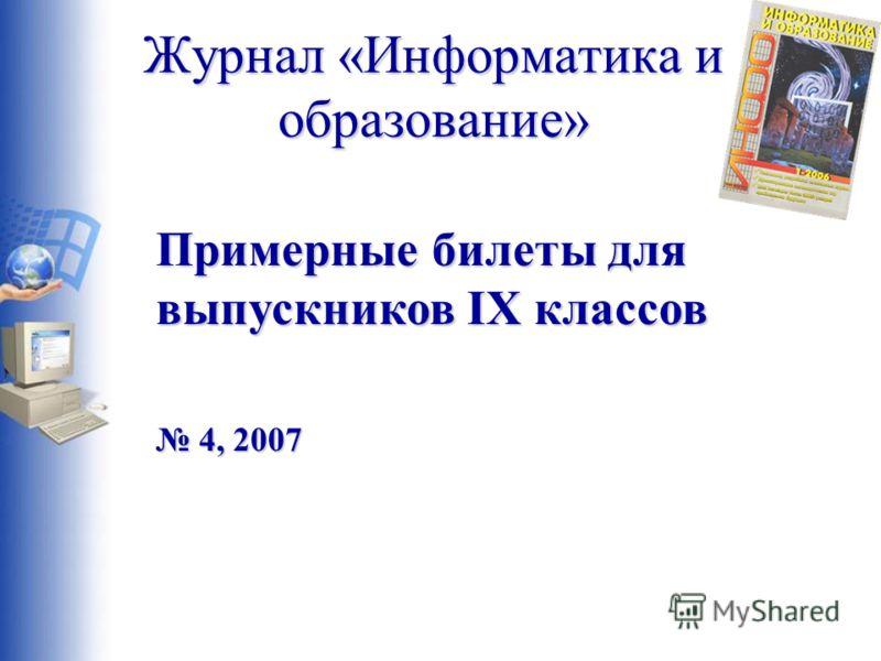 Журнал «Информатика и образование» Примерные билеты для выпускников IX классов 4, 2007 4, 2007