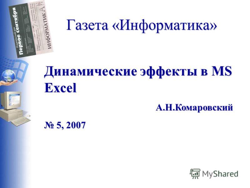 Газета «Информатика» Динамические эффекты в MS Excel А.Н.Комаровский 5, 2007 5, 2007