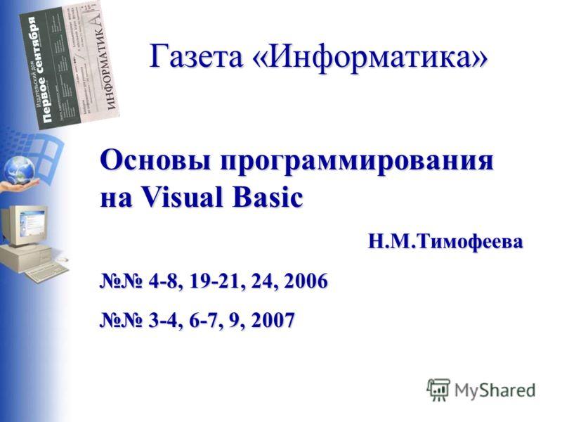 Газета «Информатика» Основы программирования на Visual Basic Н.М.Тимофеева 4-8, 19-21, 24, 2006 4-8, 19-21, 24, 2006 3-4, 6-7, 9, 2007 3-4, 6-7, 9, 2007