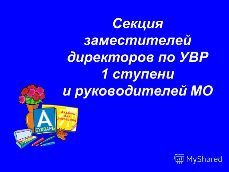 Секция заместителей директоров по УВР 1 ступени и руководителей МО