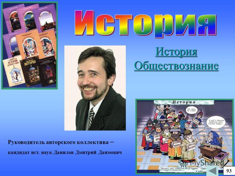 Руководитель авторского коллектива – кандидат ист. наук Данилов Дмитрий Даимович 93 История Обществознание