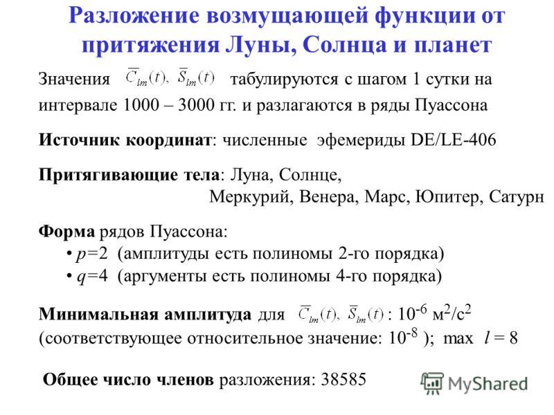 Разложение возмущающей функции от притяжения Луны, Солнца и планет Источник координат: численные эфемериды DE/LE-406 Притягивающие тела: Луна, Солнце, Меркурий, Венера, Марс, Юпитер, Сатурн Форма рядов Пуассона: p=2 (амплитуды есть полиномы 2-го поря