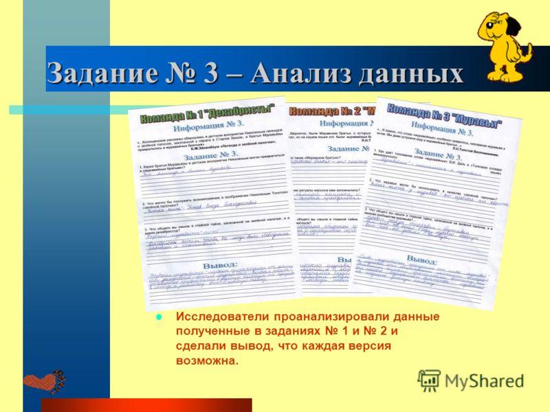 Задание 3 – Анализ данных Исследователи проанализировали данные полученные в заданиях 1 и 2 и сделали вывод, что каждая версия возможна.