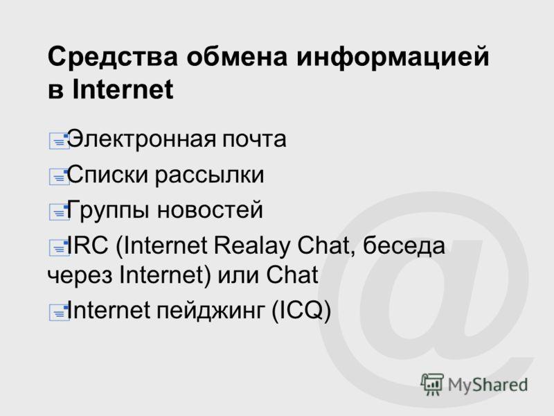 @ Средства обмена информацией в Internet Электронная почта Списки рассылки Группы новостей IRC (Internet Realay Chat, беседа через Internet) или Chat Internet пейджинг (ICQ)