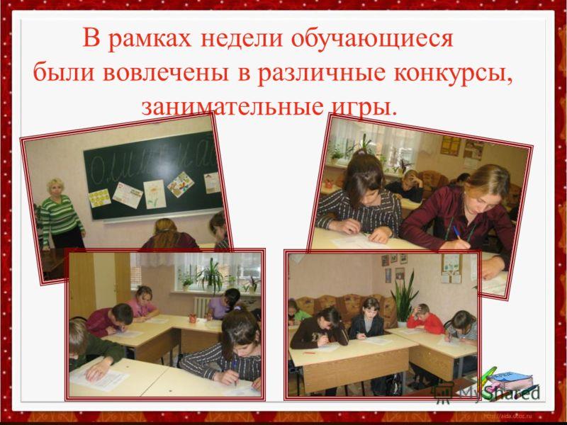 В рамках недели обучающиеся были вовлечены в различные конкурсы, занимательные игры.