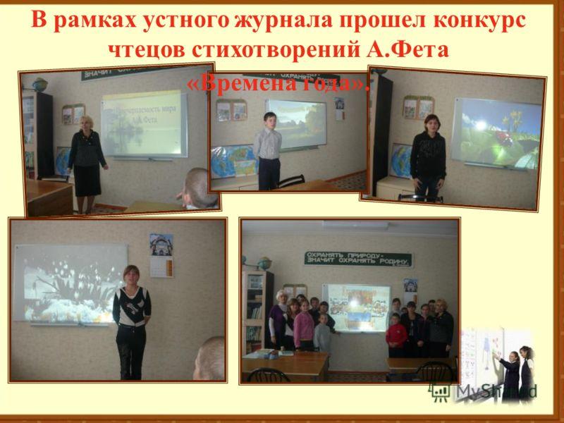 В рамках устного журнала прошел конкурс чтецов стихотворений А.Фета «Времена года».